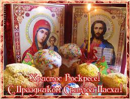 Поздравление с православными праздниками. - скачанные файлы.jpg