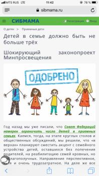 Сколько всего детей должно быть в семье ? - 60D3825D-15DD-461B-86A6-D26695DCB477.png