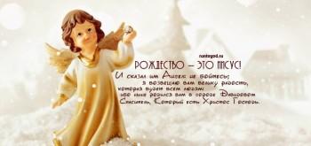 Поздравление с православными праздниками. - IMG-20170106-WA0005.jpg